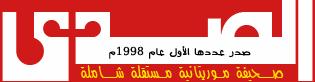 صحيفة الصدى