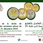 أزمة في الأسواق الموريتانية بسبب القطع النقدية القديمة