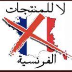 حزب الصواب يندد بالإساءة الفرنسية للإسلام