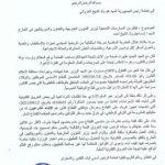 رابطة الدبلوماسيين الموريتانيين تنتقد التعيينات الجديدة بالخارجية